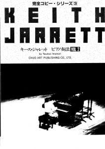 sheet music pdf Keith Jarrett - Over the Rainbow